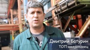 Дмитрий Батурин - Топ-американец